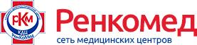 Ренкомед Москва